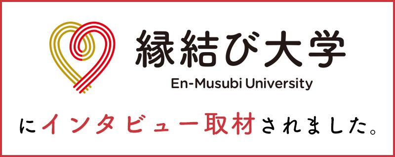 enmusubi